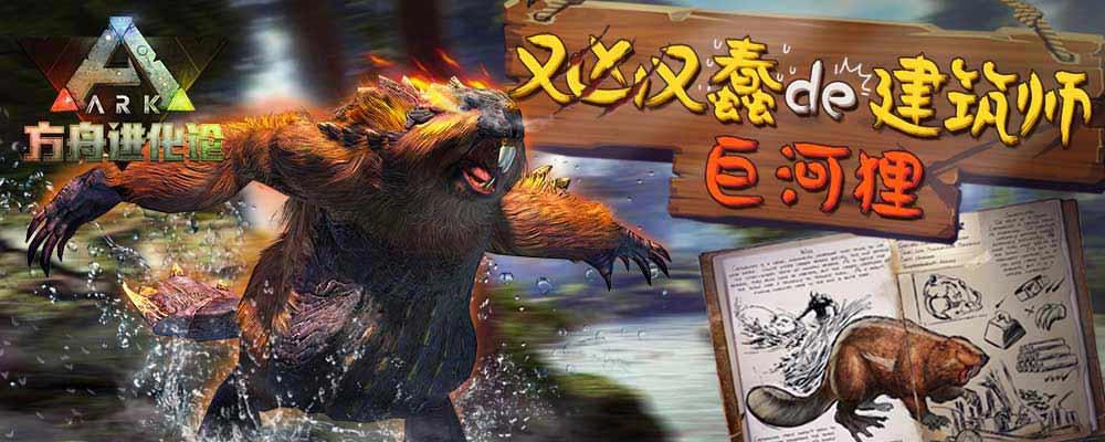 【方舟进化论】第22期:又凶又蠢的建筑师—巨河狸!