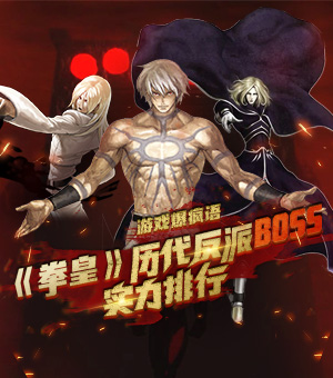 游戏爆疯语:拳皇反派BOSS实力排行
