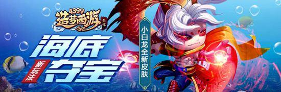 海底夺宝主题挑战再次来袭 造梦西游外传V3.8.7版本更新公告
