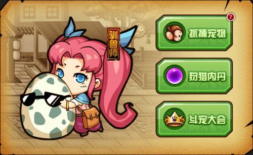 斗宠大会开启 造梦西游4手机版V1.80版本更新公告