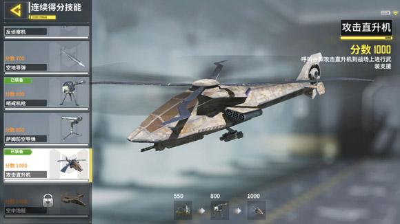 使命召唤手游攻击直升机