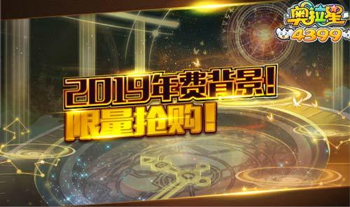 奥拉星1.4更新 幻灵灭杀幻无极登场