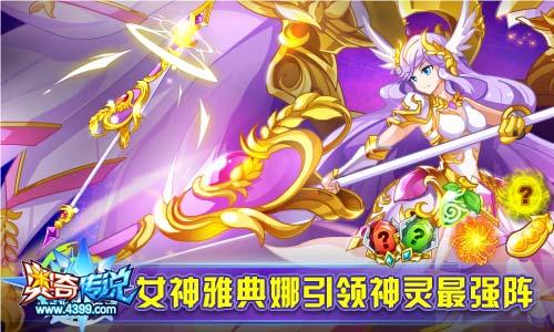 奥奇传说2019.1.4预告,最强神灵英雄-雅典娜传说