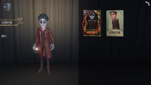 第五人格侦探