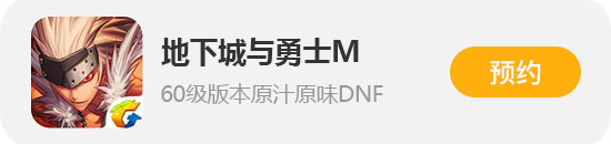 DNF手游预约