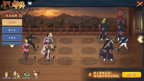 火影忍者ol手游英雄4-13