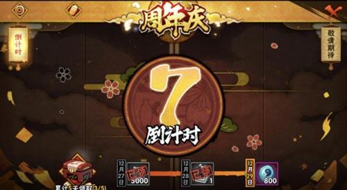火影忍者手游3周年6