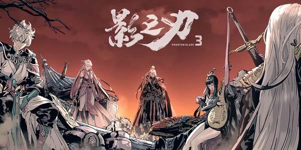 《影之刃3》正式公布!系列第三作经典再现