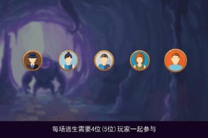 《逃出生天》:多人匹配游戏,一场惊心动魄的逃生之旅