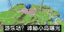 创造与魔法神秘小岛曝光 怎么看都像游乐场