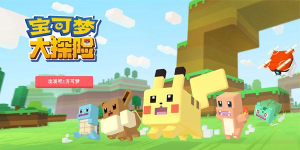 出发吧方可梦!网易代理首款正版宝可梦手游定名《宝可梦大探险》