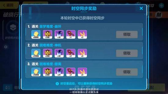 崩坏3新联机raid破晓行动