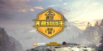 虎牙首季天命SOLO王赛即将开战,1月11日与你不见不散