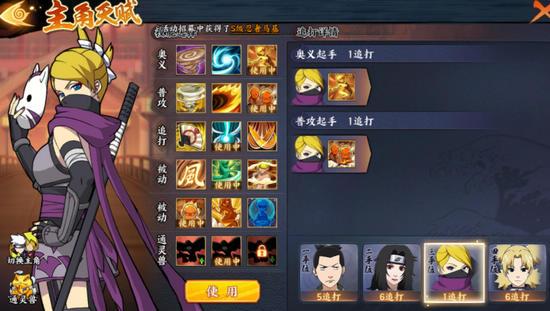 火影忍者OL手游英雄副本3-16攻略
