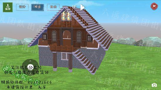 创造与魔法小屋木设计图 小屋木平面设计图纸
