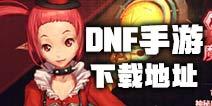 dnf手游在哪里下载 地下城与勇士手游下载地址