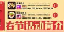 崩坏3体验服V2.9版本曝光 春节活动内容简介