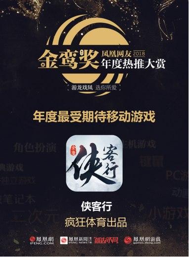 《侠客行》荣获第二届金銮奖年度最受期待手游奖