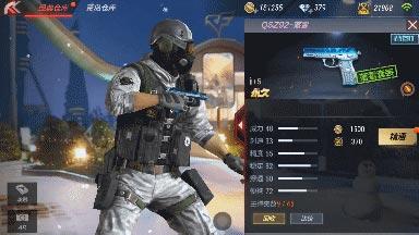 CF手游QAZ92落雪1