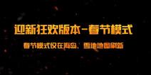 刺激战场年兽守卫强势登场 新年限时春节模式玩法爆料