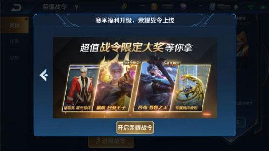王者荣耀1月17日更新