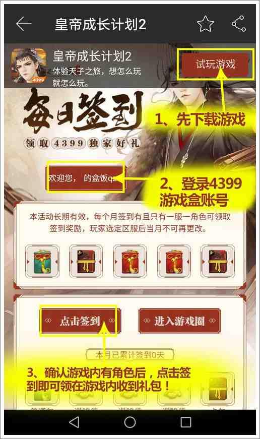《皇帝成长计划2》,每日签到领取独家礼包!