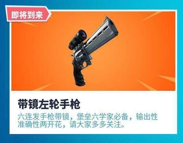堡垒之夜本周更新:带镜左轮手枪