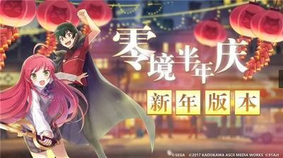 电击文库零境交错新年庆