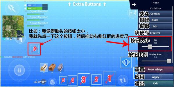 堡垒之夜手游按键自定义 自定义HUD界面设置