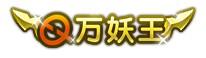 造梦西游5万妖王