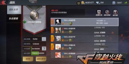 CF手游战队更新1