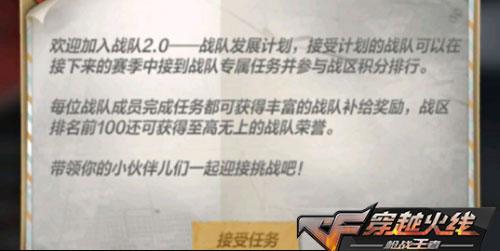 CF手游战队更新3