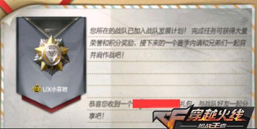 CF手游战队更新4
