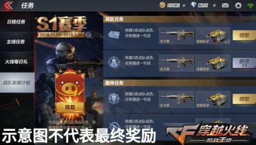 CF手游战队更新6