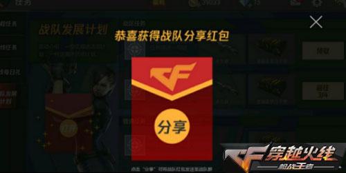 CF手游战队更新7