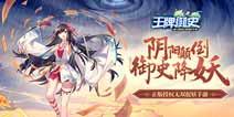 王牌御史手游1.16正式上线 开启爆笑捉妖日常
