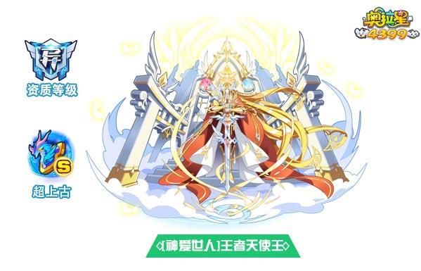 奥拉星神爱世人王者天使王