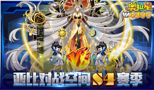 奥拉星1.18更新 王者天使王来袭