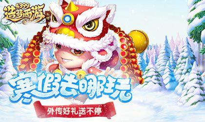 辞旧迎新 春节活动开启 造梦西游外传V3.8.9版本更新公告