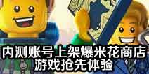 樂高無限測試服賬號上架爆米花商店 游戲搶先體驗