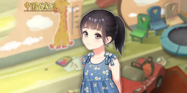 《中国式家长》可以养女儿了 哪只猪敢拱我养的白菜,看我不打断...