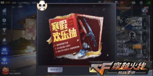 CF手游寒假活动1