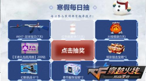 CF手游寒假活动4