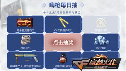 CF手游寒假活动5