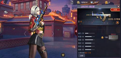 CF手游QBZ95-海王星
