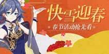 崩坏3快雪迎春 春节活动抢先看第五弹