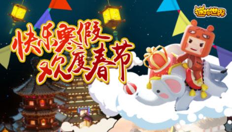 迷你世界欢度春节