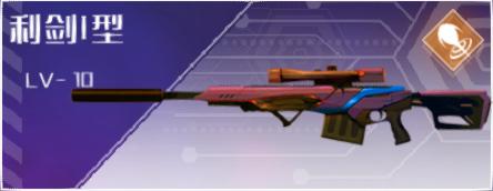 恙化装甲利剑1型