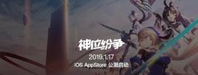 神位纷争1月17日iOS开启公测