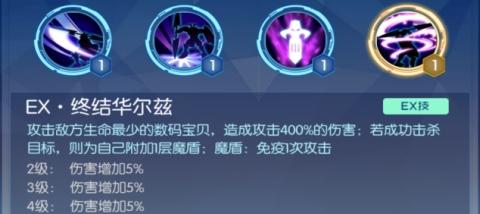 《数码宝贝:相遇》颅骨兽进阶攻略——利用魔盾获得最大化减伤
